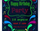 18 апреля -  Happy Birthday Party !!!